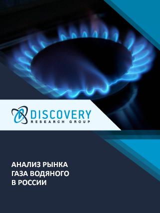 Анализ рынка газа водяного в России