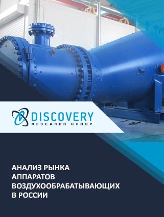 Анализ рынка аппаратов воздухообрабатывающих в России