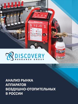 Анализ рынка аппаратов воздушно-отопительных в России
