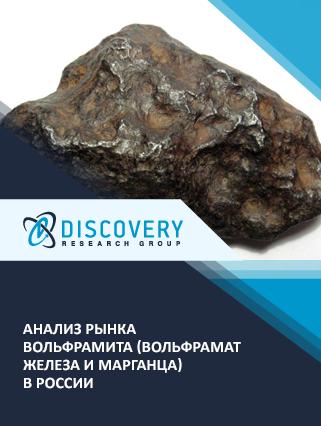 Маркетинговое исследование - Анализ рынка вольфрамита (вольфрамат железа и марганца) в России