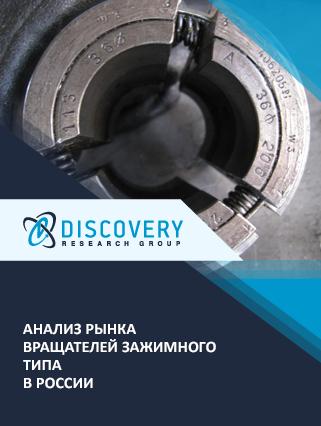 Анализ рынка вращателей зажимного типа в России
