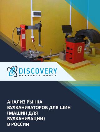Маркетинговое исследование - Анализ рынка вулканизаторов для шин (машин для вулканизации) в России