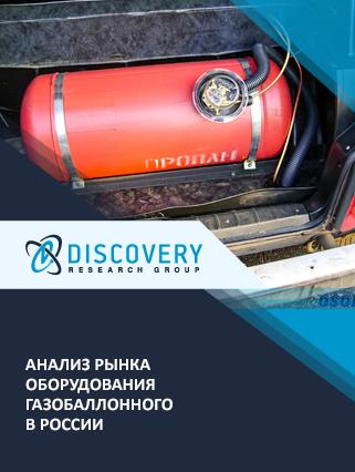 Анализ рынка оборудования газобаллонного в России