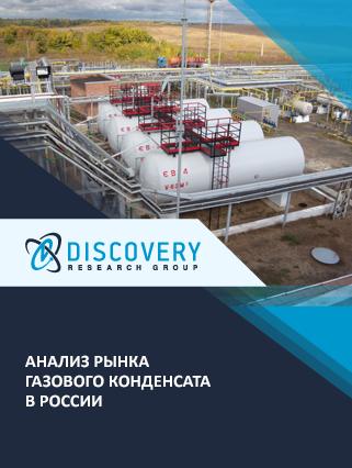 Анализ рынка газового конденсата в России