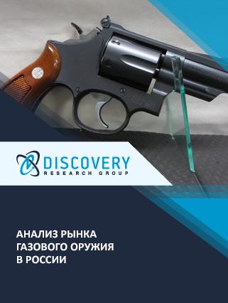 Анализ рынка газового оружия в России