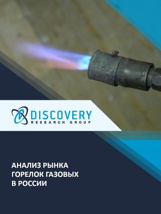 Маркетинговое исследование - Анализ рынка горелок газовых в России