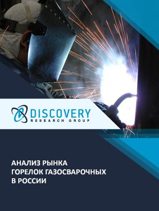 Маркетинговое исследование - Анализ рынка горелок газосварочных в России