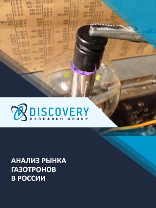 Маркетинговое исследование - Анализ рынка газотронов в России