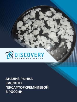 Маркетинговое исследование - Анализ рынка кислоты гексафторкремниевой в России
