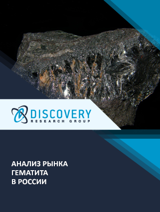 Анализ рынка гематита в России