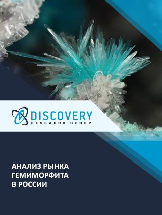 Маркетинговое исследование - Анализ рынка гемиморфита в России