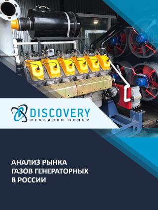 Анализ рынка газов генераторных в России