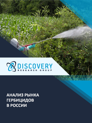 Маркетинговое исследование - Анализ рынка гербицидов в России