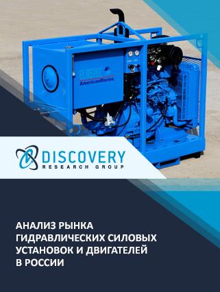 Анализ рынка гидравлических силовых установок и двигателей в России