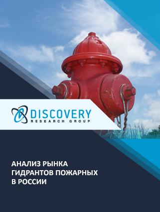 Маркетинговое исследование - Анализ рынка гидрантов пожарных в России