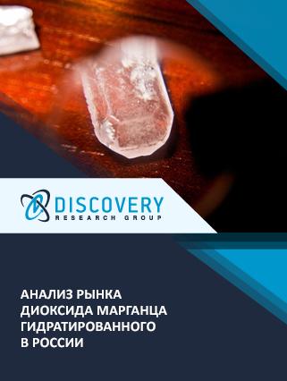 Маркетинговое исследование - Анализ рынка диоксида марганца гидратированного в России