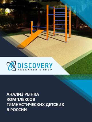 Анализ рынка комплексов гимнастических детских в России