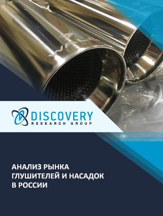 Анализ рынка глушителей и насадок в России