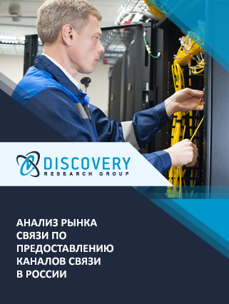 Анализ рынка связи по предоставлению каналов связи в России