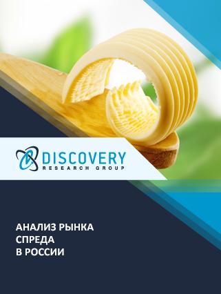 Анализ рынка спреда в России