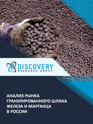 Маркетинговое исследование - Анализ рынка гранулированного шлака железа и марганца в России