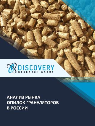 Маркетинговое исследование - Анализ рынка опилок грануляторов в России