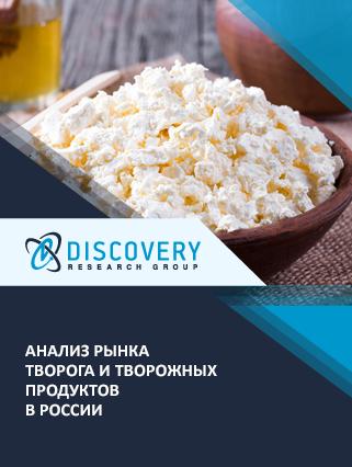 Маркетинговое исследование - Анализ рынка творога и творожных продуктов в России (с базой импорта-экспорта)
