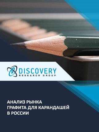 Маркетинговое исследование - Анализ рынка графита для карандашей в России