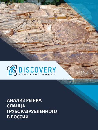 Маркетинговое исследование - Анализ рынка сланца груборазрубленного в России