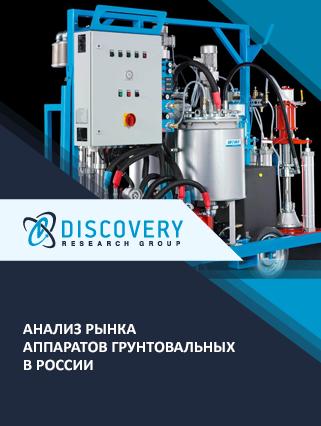 Маркетинговое исследование - Анализ рынка аппаратов грунтовальных в России