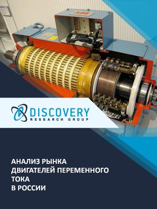 Маркетинговое исследование - Анализ рынка двигателей переменного тока в России