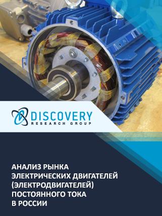 Маркетинговое исследование - Анализ рынка электрических двигателей (электродвигателей) постоянного тока в России (с базой импорта-экспорта)