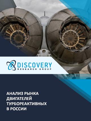 Анализ рынка двигателей турбореактивных в России