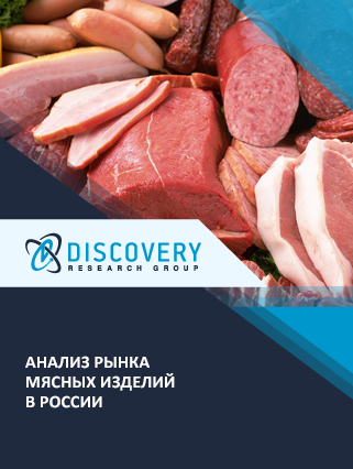 Анализ рынка мясных изделий в России