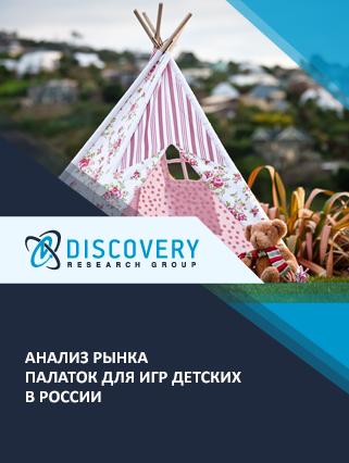 Анализ рынка палаток для игр детских в России