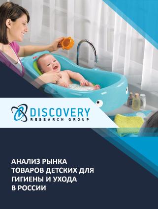 Анализ рынка товаров детских для гигиены и ухода в России