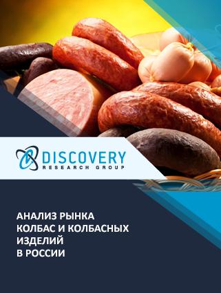 Анализ рынка колбас и колбасных изделий в России