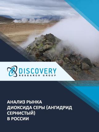 Анализ рынка диоксида серы(ангидрид сернистый) в России
