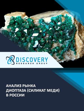 Анализ рынка диоптаза (силикат меди) в России