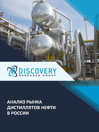 Анализ рынка дистиллятов нефти в России