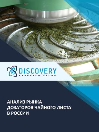 Маркетинговое исследование - Анализ рынка дозаторов чайного листа в России