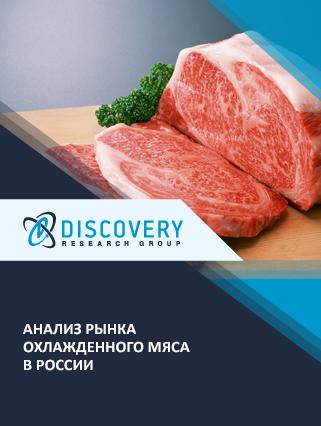 Анализ рынка охлажденного мяса в России