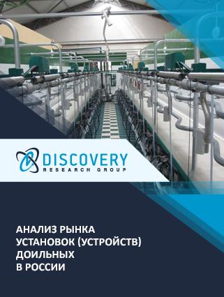 Анализ рынка установок (устройств) доильных в России