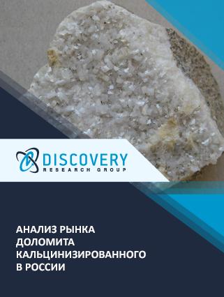 Маркетинговое исследование - Анализ рынка доломита кальцинизированного в России