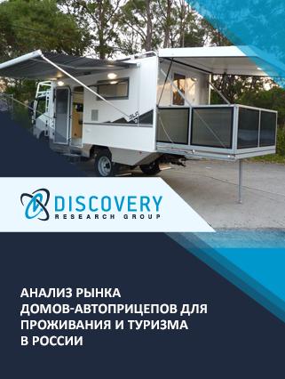 Маркетинговое исследование - Анализ рынка домов-автоприцепов для проживания и туризма в России