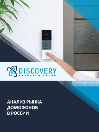 Анализ рынка домофонов в России