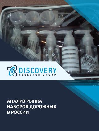 Анализ рынка наборов дорожных в России