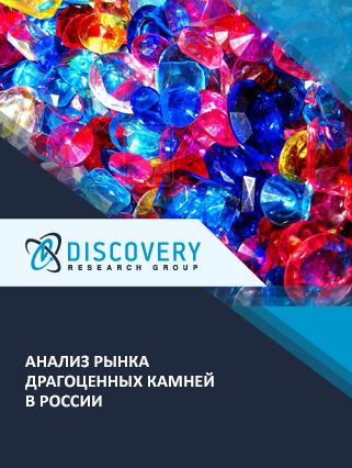 Маркетинговое исследование - Анализ рынка драгоценных камней в России
