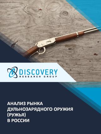 Анализ рынка дульнозарядного оружия (ружья) в России