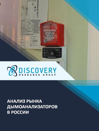 Анализ рынка дымоанализаторов в России